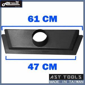 "[AST Tools] [木工配件 - 接頭類] YS-7 22"" 地板集塵吸罩 (高品質台灣製)"