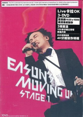 陳奕迅 (Eason)  --   Eason`s Moving On Stage 1  --  DVD