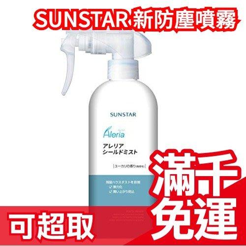 日本 SUNSTAR Aleria 新防塵噴霧 290ml 防花粉塵蟎 防過敏神器 寢具娃娃可噴 清潔❤JP Plus+