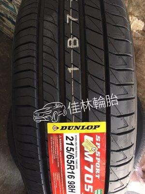 三重 近國道 ~佳林輪胎~ Dunlop 登祿普 LM705 245/45/17 非 F1A5 PC6 EGP PS4