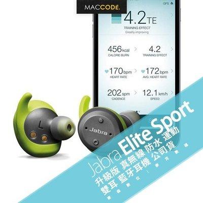 公司貨 三年保固 Jabra Elite Sport 升級版 真無線 防水 運動 雙耳 藍牙耳機 現貨 含稅