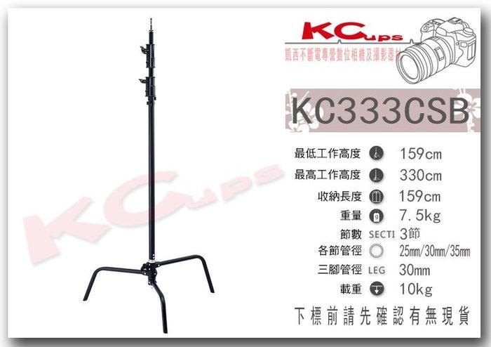 凱西影視器材 330CM 消光黑 不銹鋼 魔術腿 燈架 電影燈架 棚拍 外拍 棚燈 外拍燈 耐重防風專用
