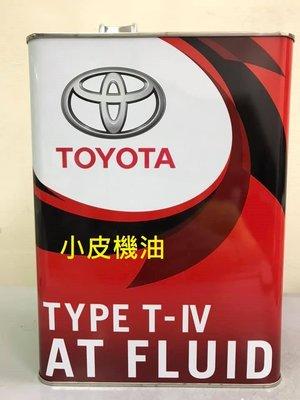 【小皮機油】日本 TOYOTA ATF-IV T-IV 4號自動變速箱油 CAMRY ALTIS VIOS WISH