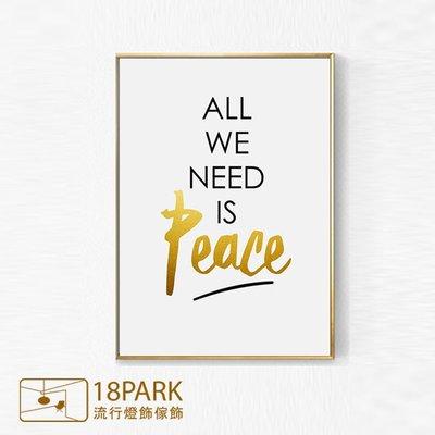 【18Park 】圓夢計畫 Declaration of peace [ 畫說-和平宣言70*100cm ]
