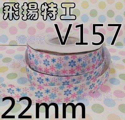 【飛揚特工】22mm 羅紋帶/緞帶/織帶 雪花 髮飾材料/DIY/手作 V157