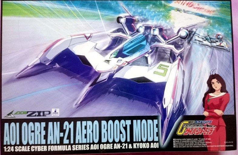 閃電霹靂 凰呀加速模式 AOSHIMA AOI OGRE  AN-21 BOOST AERO MODE 1/24