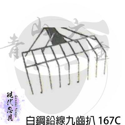 『青山六金』附發票 『現代忍具』 白鋼鉛線 九齒扒 167C R管4尺半 耙子 鐵叉 秸稈叉 手工具 農用 土扒 除草扒