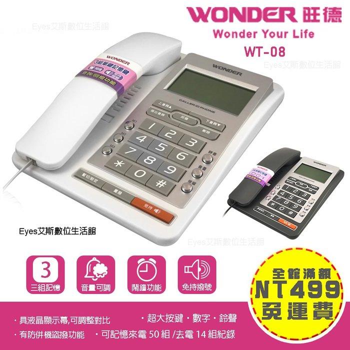 保固一年【WONDER 旺德】WT08 黑色/白色 鈴聲音量可調 免持撥號 店家商務型 家用電話有線電話傳統市室內電話