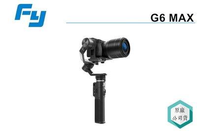《視冠高雄》促銷 Feiyu 飛宇 G6Max 多功能三軸手持穩定器 手機 微單 運動相機 卡片機適用 先創公司貨