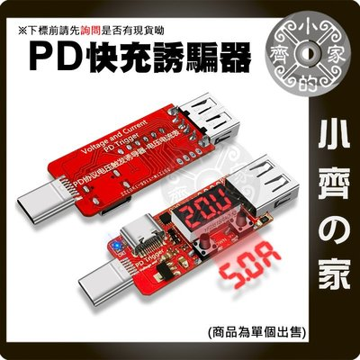 Type C轉USB 觸發器 支援 PD行動電源 旅充頭 誘騙器 5V 9V 12V 15V 20V 轉接器 小齊的家