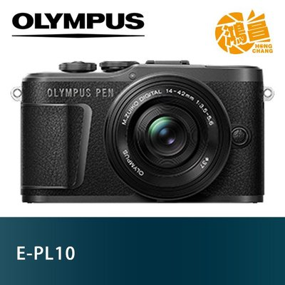 贈64G+背帶+副電+保護鏡 Olympus PEN E-PL10+14-42mm EZ 黑色 元佑公司貨 EPL10