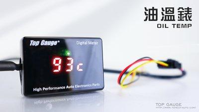 【精宇科技】Peugeot 206 207 307 308 407 607 簡易型 油溫錶