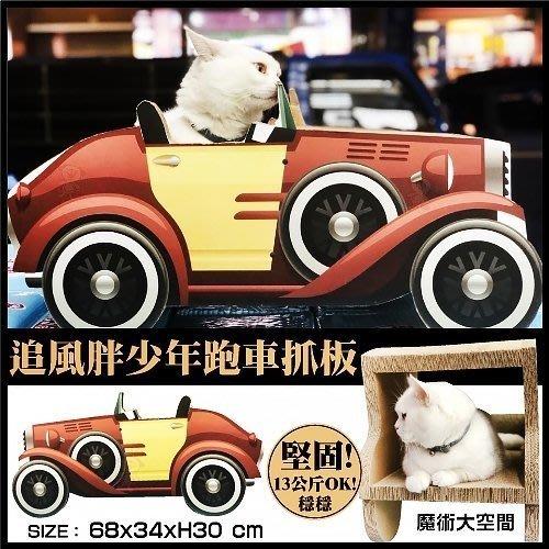 【免運費】日本寵喵樂《追風跑車 貓抓板》貓抓板/貓窩/貓跳台 SY-468