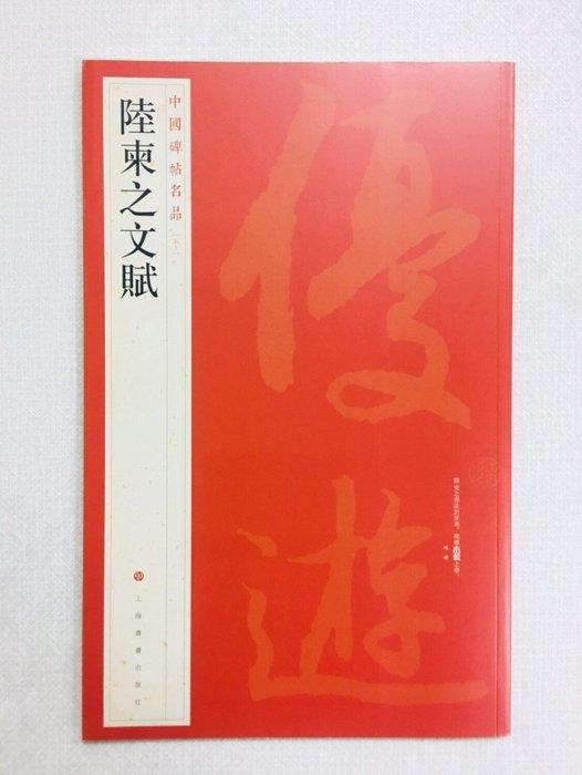 正大筆莊~『50  陸柬之文賦』 中國碑帖名品系列 上海書畫出版社 (500053)