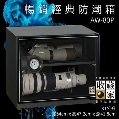 【原廠保固】收藏家 AW-80P 暢銷經典防潮箱 81公升國民機 長鏡頭保養最佳機種 相機 鏡頭 相機數位電子保存