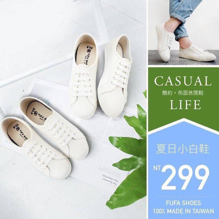 ☆GO 划算 ☆  簡約百搭舒適小白鞋 簡約布面休閒鞋