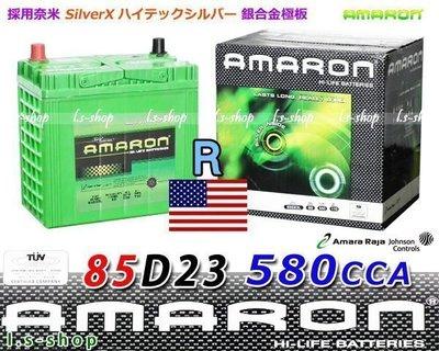 【中壢電池】85D23R 愛馬龍 汽車電池 IS200 LEGACY GALANT GRUNDER 納智捷 U6 S5