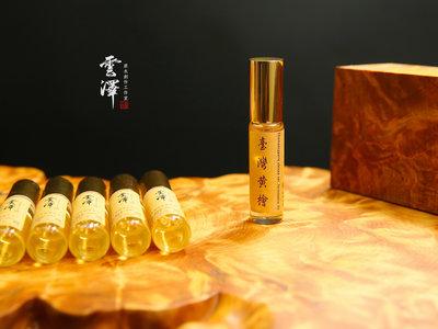 正台灣檜木 黃檜扁柏 頂級檸檬香茅黃檜老油 100%純天然 香氣濃郁~ 天然芬多精! 1元起標!  (黃檜)