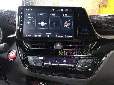 【楊梅高利汽車音響】JHY M3 (雙聲控)TOYOTA CHR 9吋專用安卓機(藍芽.導航.WIFI.手機互連)