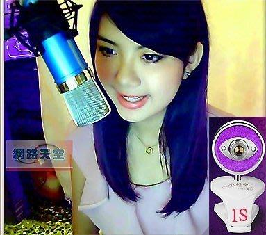 ♥ 不得不愛1s菲主流13代升級送166種音效貨在台北市非大陸免驅非主流紅外線攝像頭 rc Webcam網路攝影機