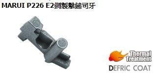 JHS((金和勝 槍店))警星 MARUI P226 E2鋼製擊鎚司牙 P226-53