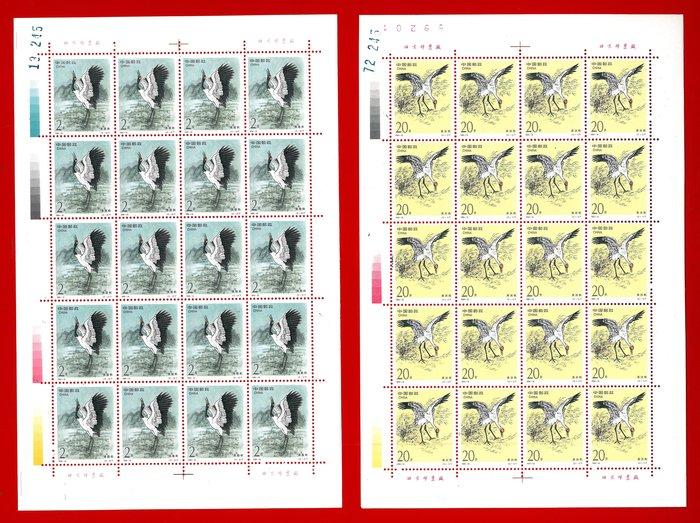 1994-15鶴(中國與美國聯合發行)版張全新上品原膠、無對折(張號與實品可能不同)