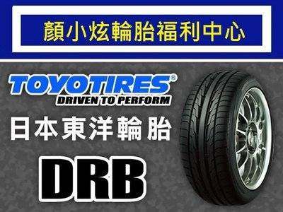 【顏小炫輪胎福利中心】東洋輪胎TOYO DRB 215/45R17