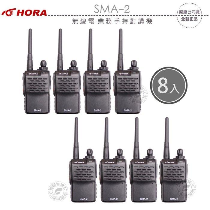 《飛翔無線3C》HORA SMA-2 無線電 業務手持對講機 8入│公司貨│商用通信 餐廳通話 會場活動│SMA2