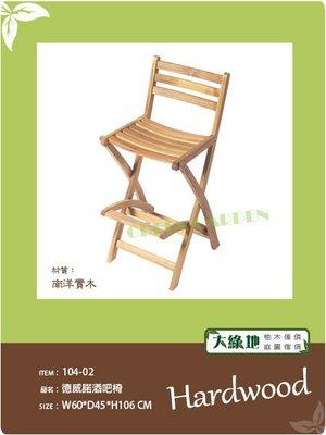 實木 德威諾酒吧椅【大綠地家具】100%印尼實木/室內戶外兩用/高腳椅/吧台椅