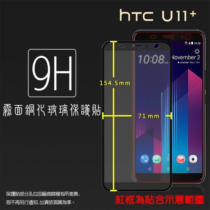 霧面滿版 鋼化玻璃保護貼 HTC U11+ U11 Plus 2Q4D100 滿版玻璃 9H 鋼貼 螢幕貼 保護膜