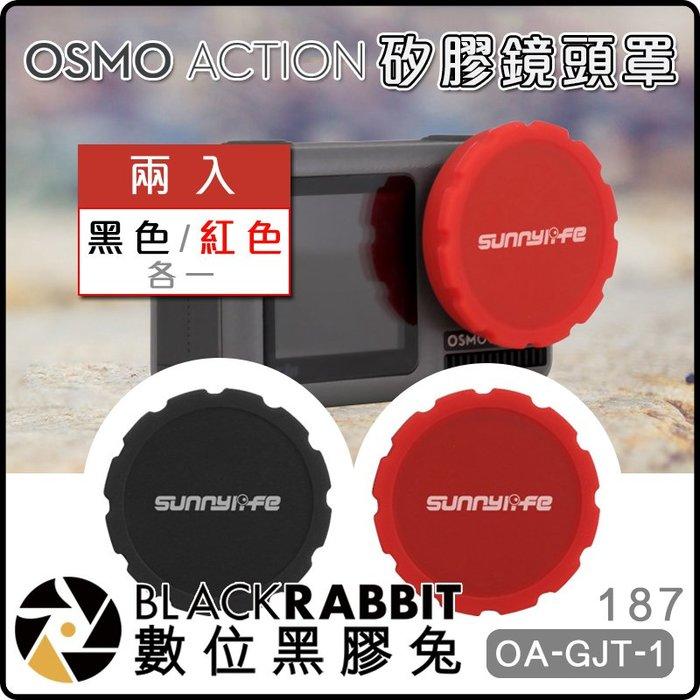 數位黑膠兔【187 OA-GJT-1 OSMO action 矽膠鏡頭罩 兩入 黑色紅色】運動相機 鏡頭蓋 防滑 防刮