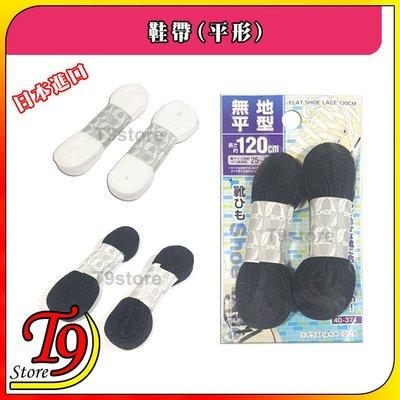 【T9store】日本進口 鞋帶(平形)