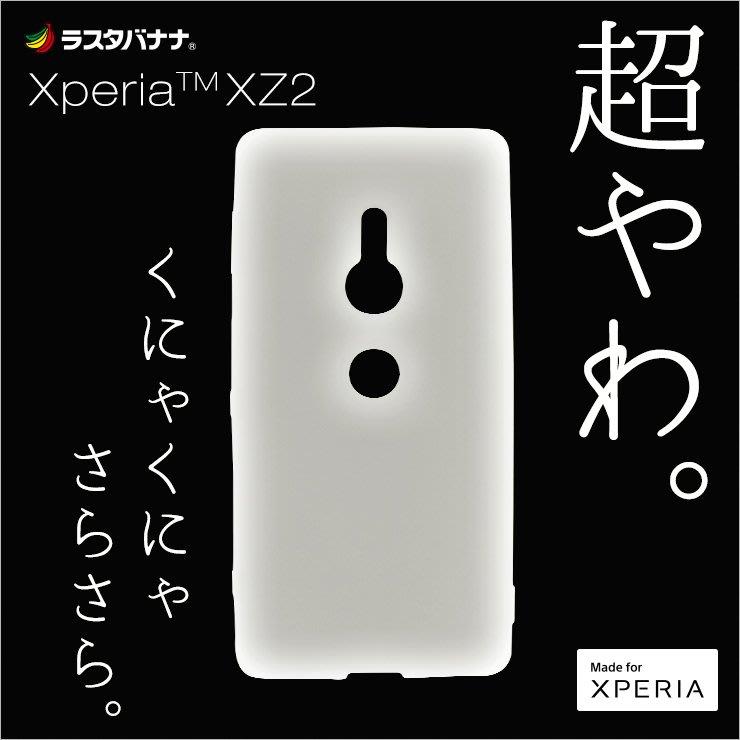 日本RASTA BANANA Sony Xperia XZ2 柔軟矽材料保護軟殼 黑白兩色