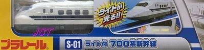 JCT 火車—S-01 700系新幹線 125747