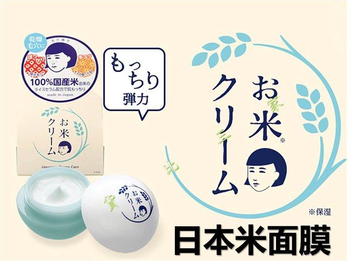 KEANA 毛穴撫子 日本米面膜 高滲透 淨化 暗沉 溫和 收斂 舒緩 控油 蛋白 日本製 調理 導入液 清潤 明亮
