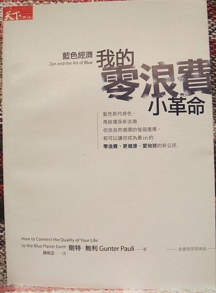 全新書 天下雜誌出版【藍色經濟 我的零浪費小革命】,低價起標無底價!免運費!