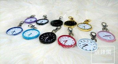 [靚錶閣]時間·時鐘鑰匙圈.隨身攜帶方...