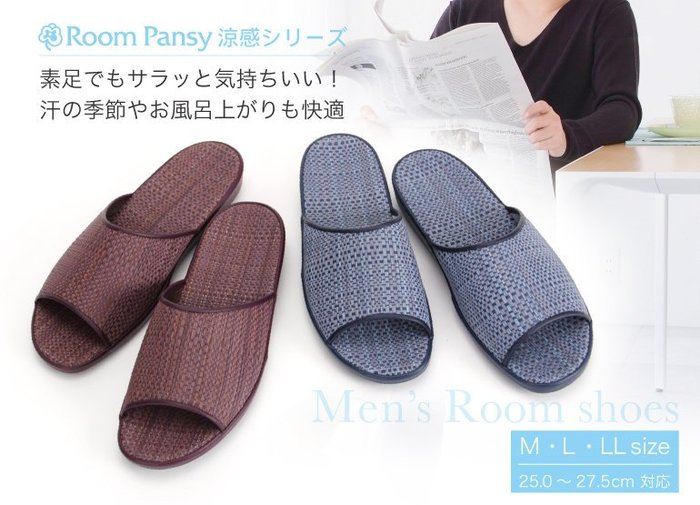 【Pansy】日本皇家品牌 PANSY 男仕 手工 室內拖鞋 -9811(紫色/藍色)