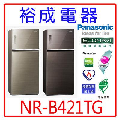 【裕成電器‧詢價最優惠】國際牌422L無邊框鋼板雙門冰箱NR-B421TG另售RG409  RBX330日立