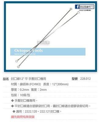 "EJ工具《附發票》228.012 封口線 12"" 平 手壓封口機用 10條/包"