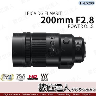 【數位達人】平輸 Panasonic LEICA DG 200mm F2.8 POWER OIS / H-ES200