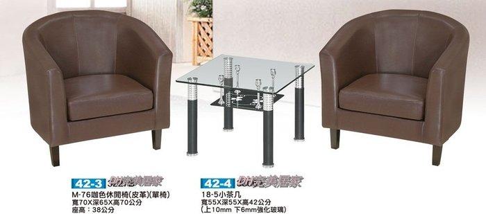 【DH】商品貨號Q42-3商品名稱《M-76》咖色皮面造型休閒椅(圖二)辦公/洽商/營業/居家/休閒/椅。主要地區免運費