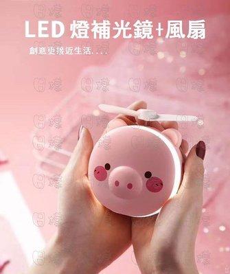 《日樣》粉可愛多功能 美妝鏡風扇LED...