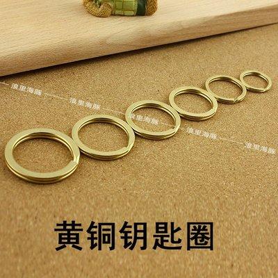 小花精品店-9005 黃銅鑰匙圈 鑰匙環 純銅五金 手工DIY真皮 6種規格(選項不同價格不同) 嘉義市