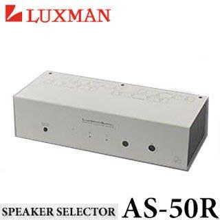 【興如】LUXMAN AS-50R喇叭 輸出 切換器 來電優惠 另售AS-55 Accuphase E600 DP720