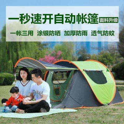 帳篷戶外3-4人全自動二室一廳加厚防雨2人速開野外野營家庭露營CY