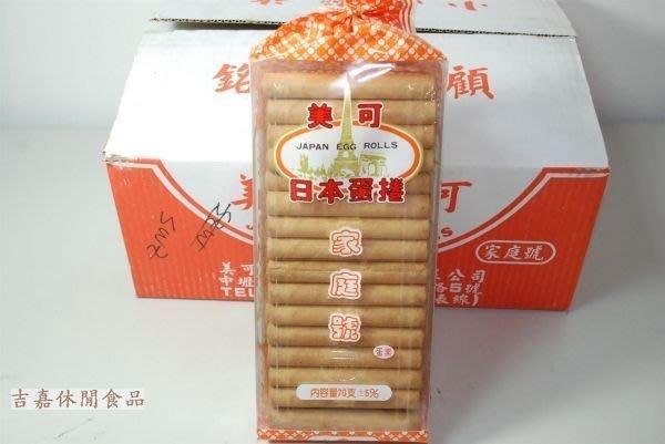 【吉嘉食品】美可日本蛋捲(經濟包) 每包500公克[#1]{4034}