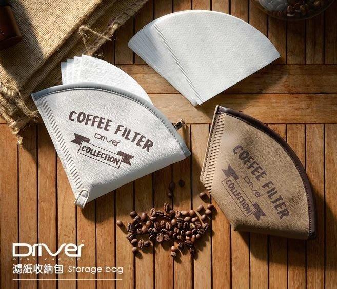 『里德咖啡烘焙王』DRIVER 濾紙 收納包 可裝約40張 DRB-20323-BW/WH (咖啡/雪白)