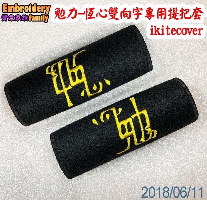 勉力 恆心 雙向字 ikitecover勵志提把套行李箱配件旅行袋把手套/手把套/提把套/握把套(1組=2個)