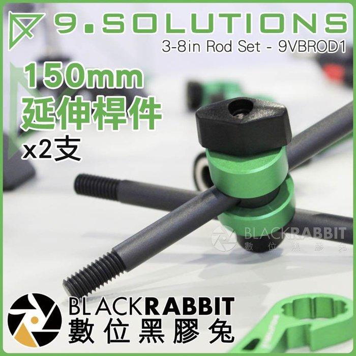 數位黑膠兔【 9.SOLUTIONS 3/8 150mm 延伸桿件 x2支 】 支架 延伸 延長 組合 攝影棚 補光燈